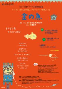 kin_no_sakana_a